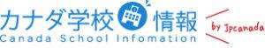 カナダの語学学校・専門学校・カレッジ・大学の特徴や予算別情報