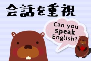 英語ぺらぺら、会話重視留学