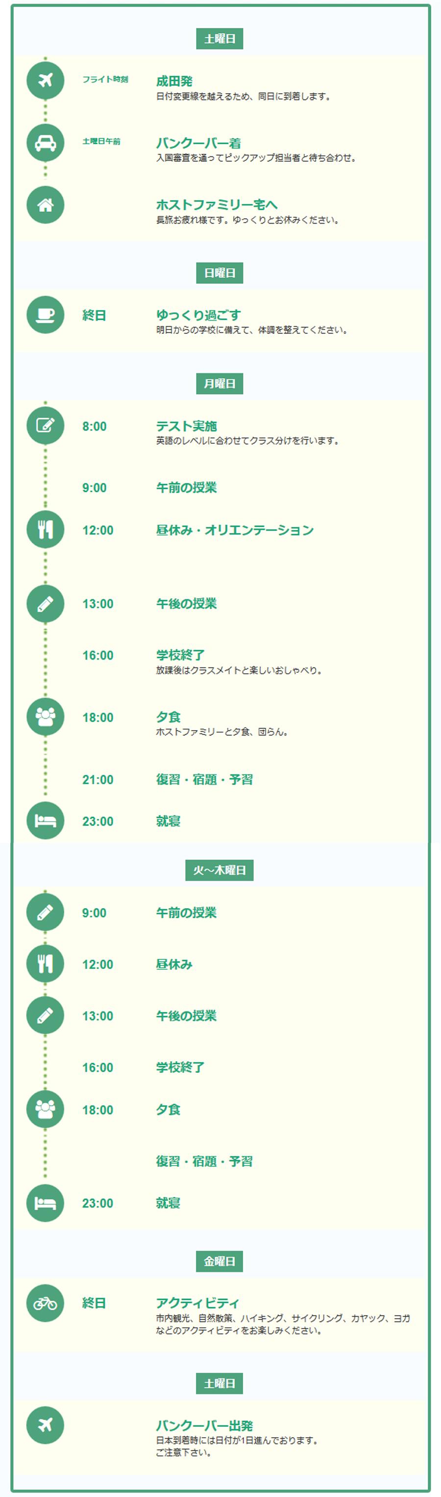 50man-schedule