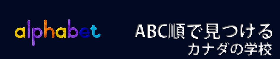 ABC順で見つけるカナダの学校