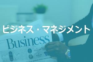 ビジネス・マネジメント