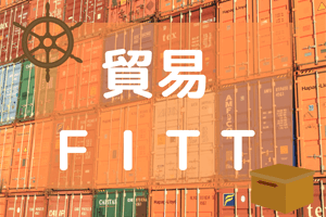 国際貿易・FITT